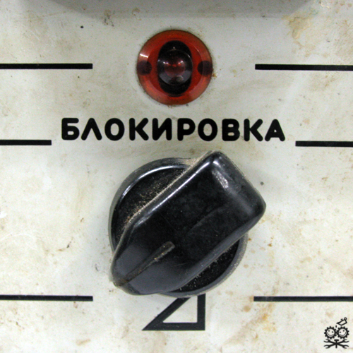 """ПЗУ """"Дубна-М"""""""
