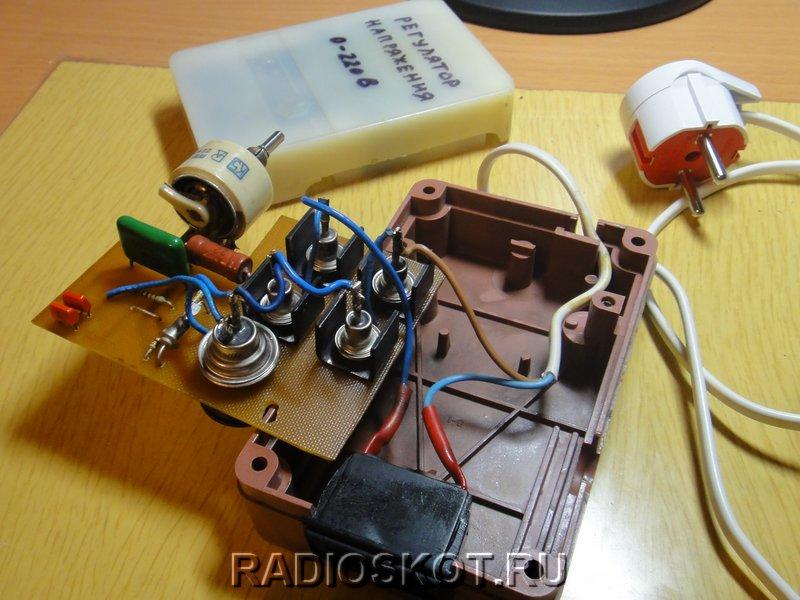 Тиристорный регулятор напряжения своими руками фото