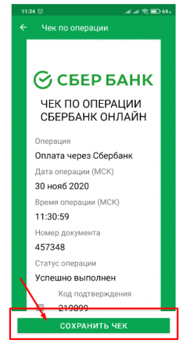 оплата по QR-коду