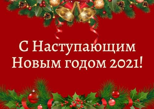 Электроэнергия декабрь 2020 год